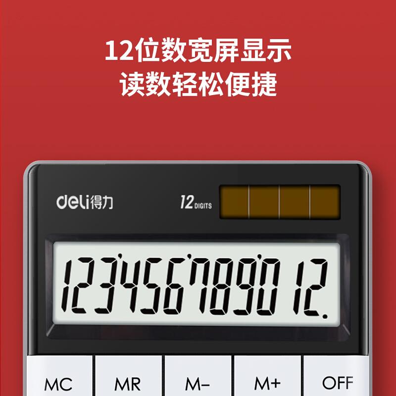得力(deli)双电源时尚计算器 轻薄机身平板按键桌面计算机 办公用品 白色1589_http://www.chuangxinoa.com/img/images/C202101/1610088974465.jpg