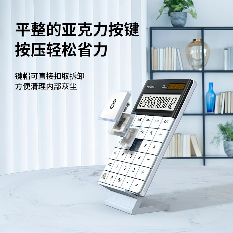得力(deli)双电源时尚计算器 轻薄机身平板按键桌面计算机 办公用品 白色1589_http://www.chuangxinoa.com/img/images/C202101/1610088975799.jpg