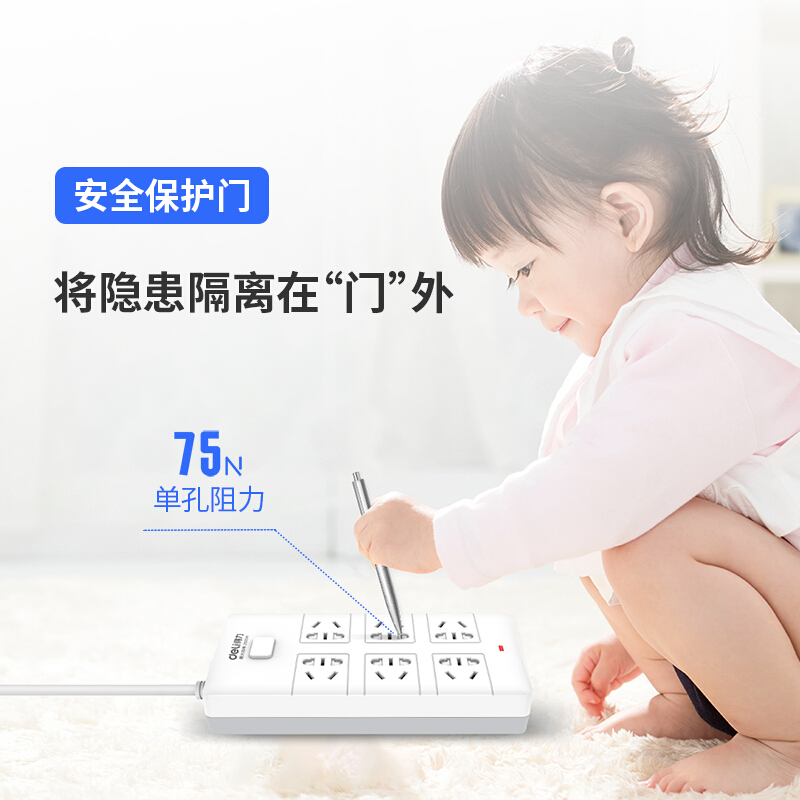 得力(deli)新国标安全插座/插排/插线板/接线板/排插/拖线板 总控开关 儿童保护门 6组合孔3米 18260_http://www.chuangxinoa.com/img/images/C202104/1618302267049.jpg
