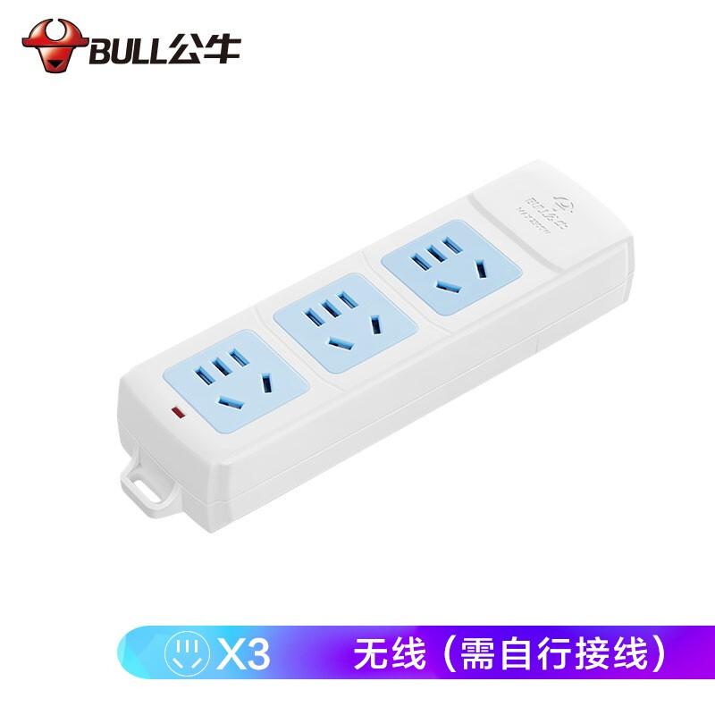 公牛(BULL)新国标插座/插线板/插排/排插/接线板/拖线板 GN-A03 3位无线插排(需自行配电源线和插头)_http://www.chuangxinoa.com/img/images/C202104/1618302702500.jpg