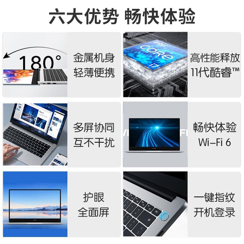 荣耀笔记本电脑 MagicBook 14 2021 14英寸全面屏/多屏协同/轻薄本(11代酷睿i5 1135G7 16G 512G 锐炬显卡)银【NobelDR-WFH9AHN】_http://www.chuangxinoa.com/img/images/C202104/1618390480620.jpg