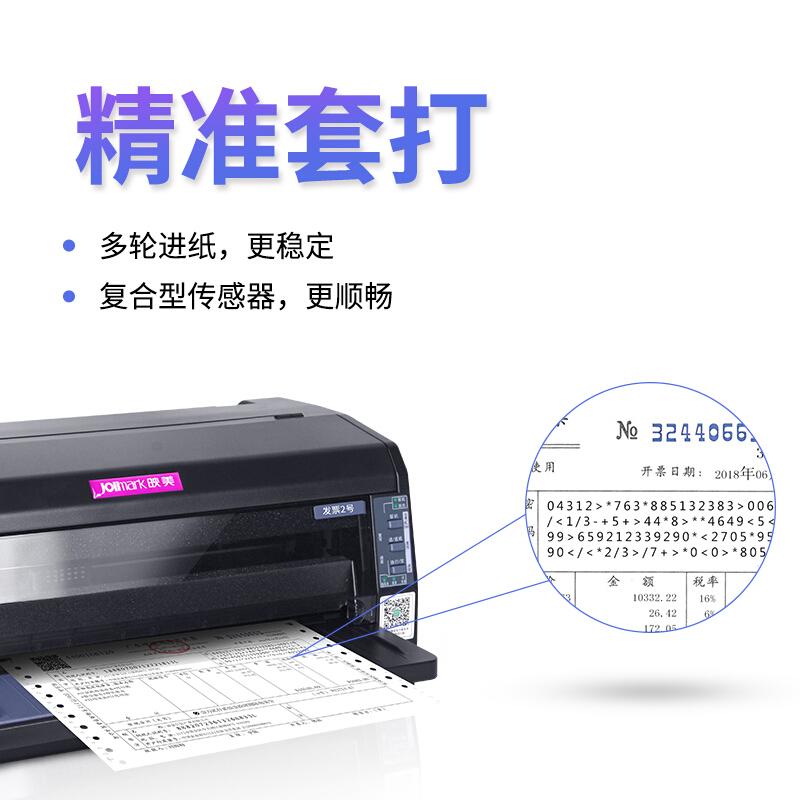 映美(Jolimark)发票2号 80列经济型针式打印机 营改增发票 税控票出库单连打_http://www.chuangxinoa.com/img/images/C202104/1618819300965.jpg