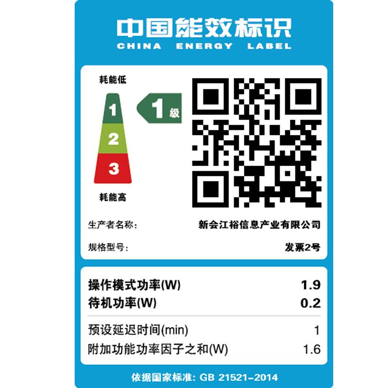 映美(Jolimark)发票2号 80列经济型针式打印机 营改增发票 税控票出库单连打_http://www.chuangxinoa.com/img/images/C202104/1618819302040.jpg