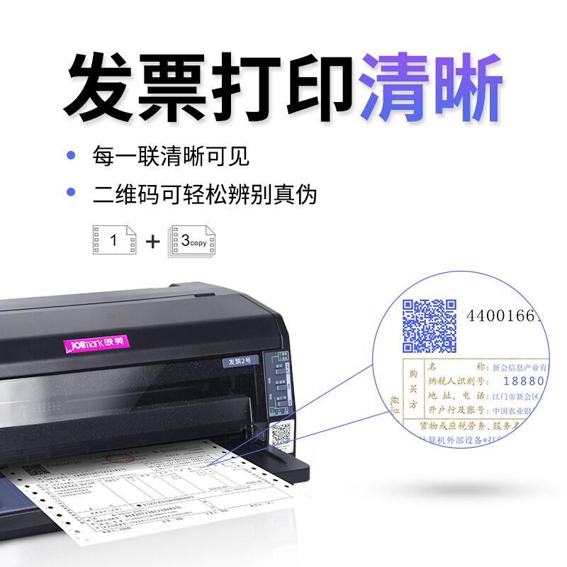 映美(Jolimark)发票2号 80列经济型针式打印机 营改增发票 税控票出库单连打_http://www.chuangxinoa.com/img/images/C202104/1618819302522.jpg