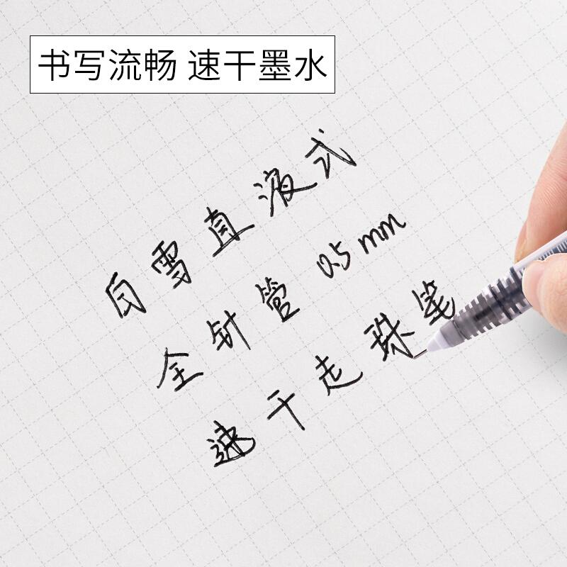 白雪(snowhite)T16直液笔速干走珠笔办公针管型签字笔ins无印简约风巨能写黑色0.5mm12支/盒_http://www.chuangxinoa.com/img/images/C202104/1618899287037.jpg