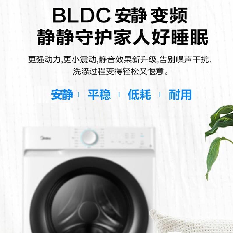 美的 (Midea)滚筒洗衣机全自动 10公斤洗烘一体 祛味空气洗 智能烘干 BLDC变频 巴氏除菌洗 MD100V11D_http://www.chuangxinoa.com/img/images/C202104/1618973679272.jpg