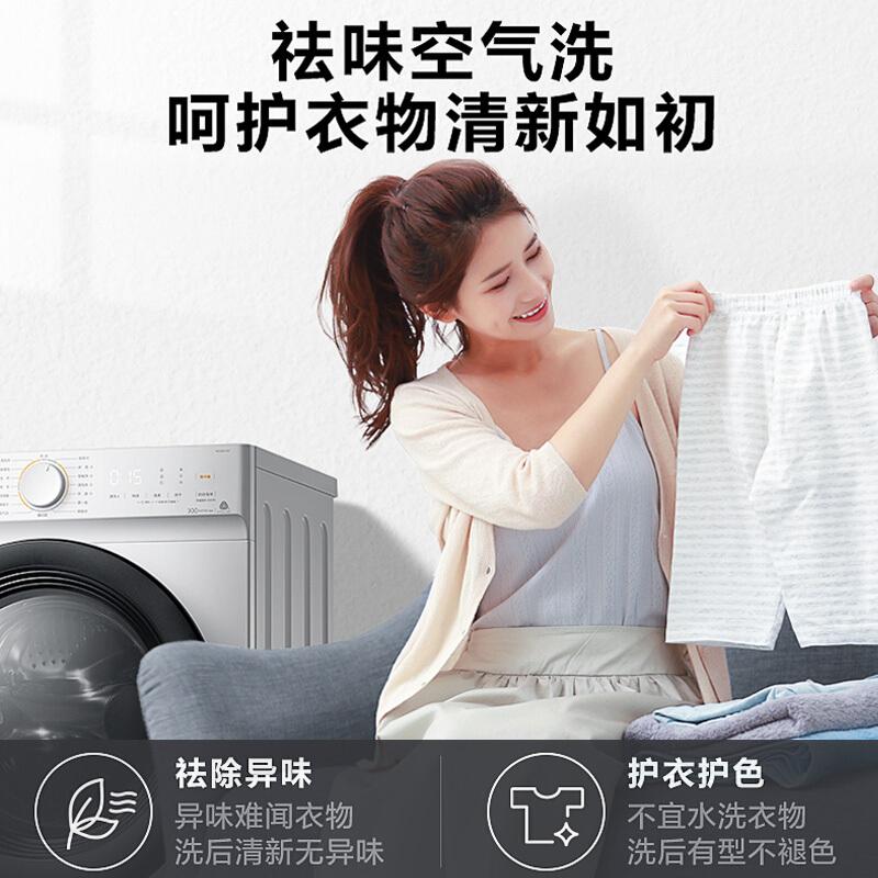 美的 (Midea)滚筒洗衣机全自动 10公斤洗烘一体 祛味空气洗 智能烘干 BLDC变频 巴氏除菌洗 MD100V11D_http://www.chuangxinoa.com/img/images/C202104/1618973679386.jpg