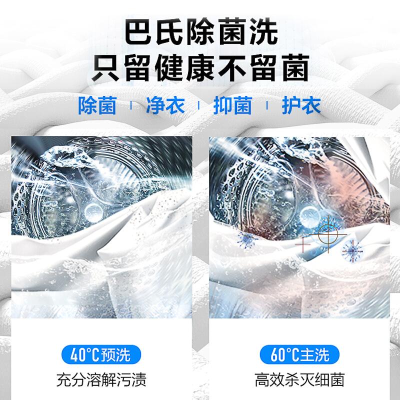 美的 (Midea)滚筒洗衣机全自动 10公斤洗烘一体 祛味空气洗 智能烘干 BLDC变频 巴氏除菌洗 MD100V11D_http://www.chuangxinoa.com/img/images/C202104/1618973679478.jpg
