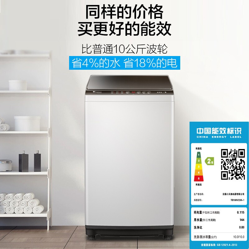 小天鹅(LittleSwan)10公斤 波轮洗衣机全自动 健康免清洗 品质电机 TB100V23H 新升级除螨洗_http://www.chuangxinoa.com/img/images/C202104/1618983197203.jpg