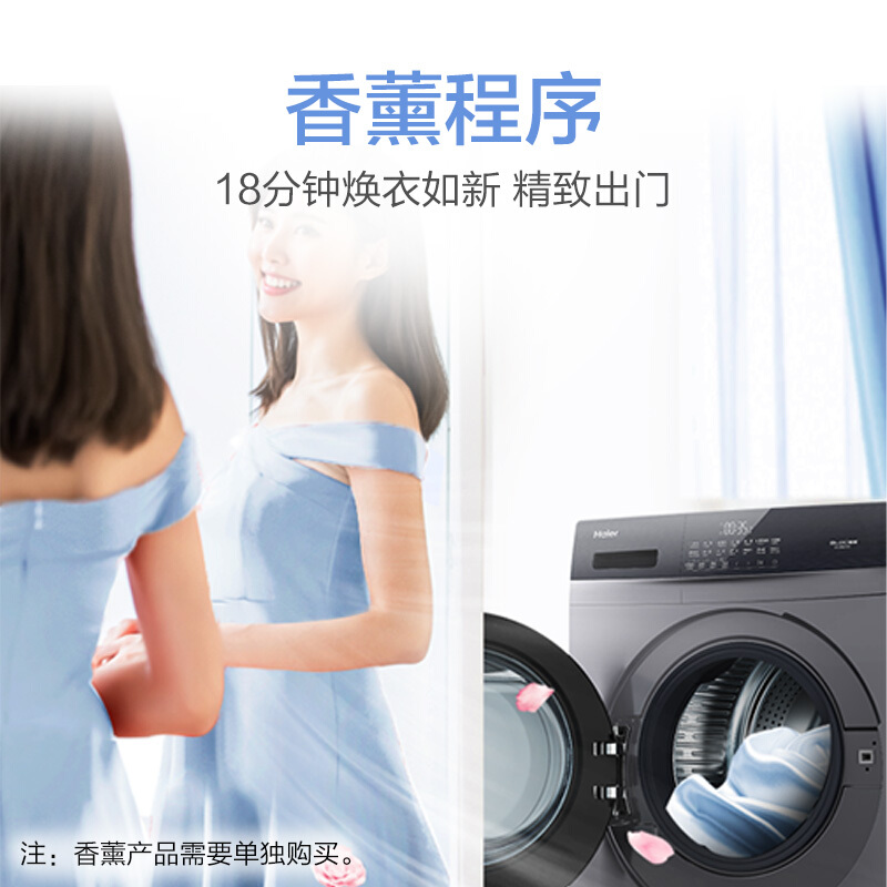 海尔(Haier)滚筒洗衣机全自动BLDC变频电机10KG大容量高温除菌除螨EG100MATE3S_http://www.chuangxinoa.com/img/images/C202104/1618993803200.jpg