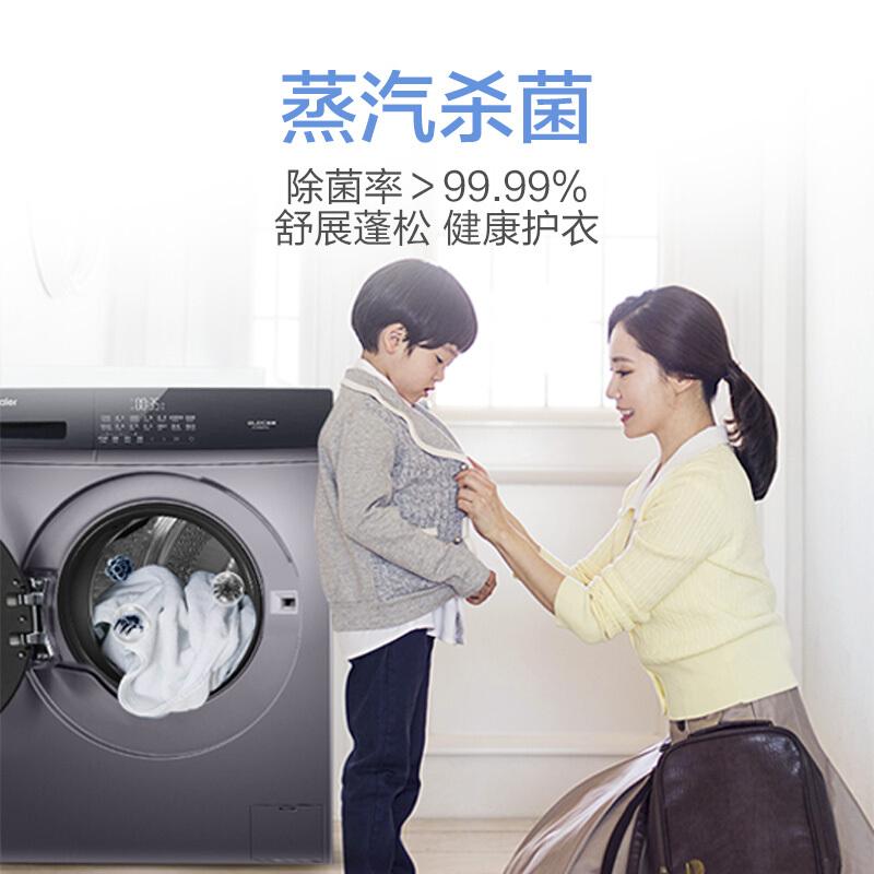海尔(Haier)滚筒洗衣机全自动BLDC变频电机10KG大容量高温除菌除螨EG100MATE3S_http://www.chuangxinoa.com/img/images/C202104/1618993803495.jpg