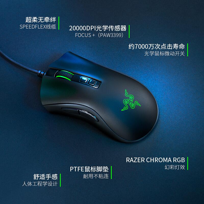 雷蛇 Razer 炼狱蝰蛇V2 鼠标 有线鼠标 游戏鼠标 人体工程学 电竞 黑色 20000DPI lol吃鸡神器cf_http://www.chuangxinoa.com/img/images/C202104/1619157058001.jpg