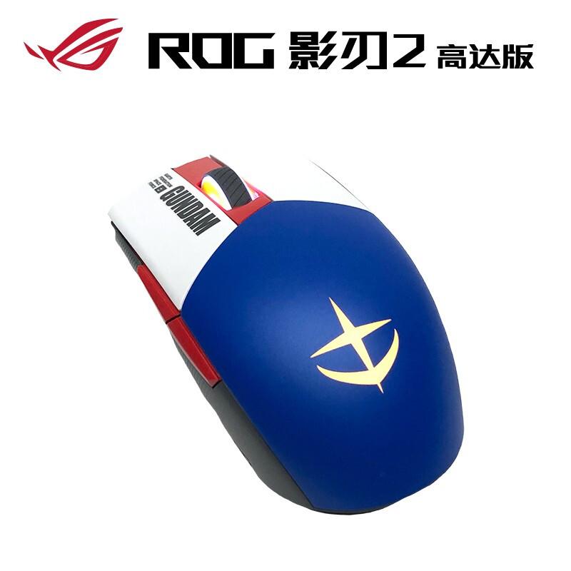 ROG 影刃2 机动战士高达版 高达鼠标 游戏鼠标 有线鼠标 吃鸡鼠标 RGB神光同步发光 可换微动 6200DPI_http://www.chuangxinoa.com/img/images/C202104/1619158878193.jpg