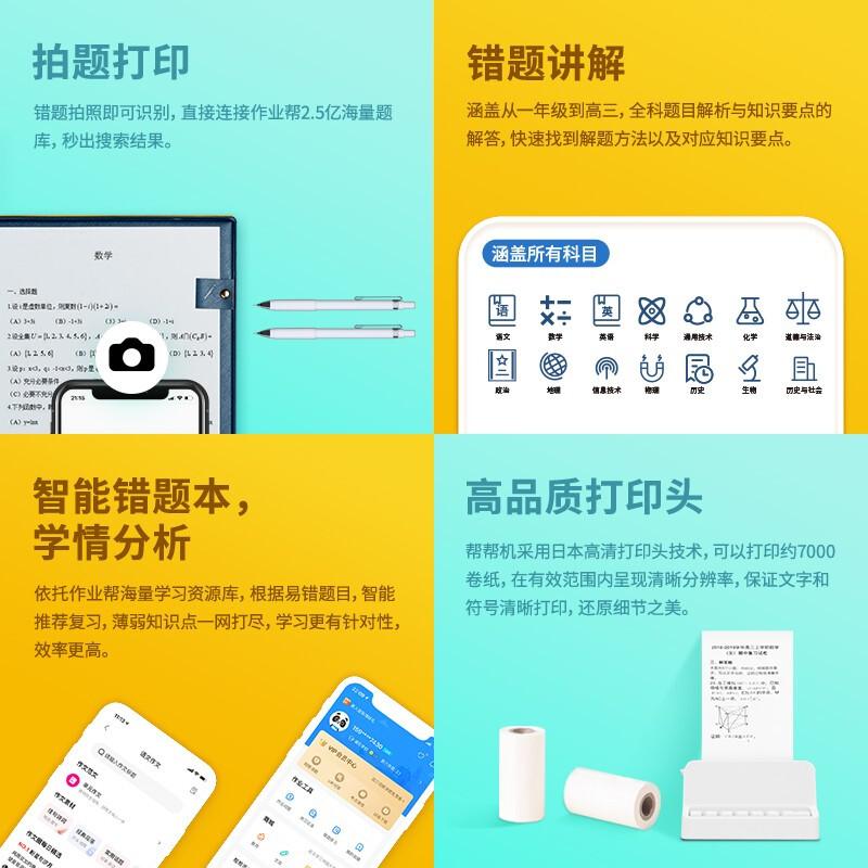 喵喵机D1错题打印机 帮帮机作业帮2.5亿题库 白_http://www.chuangxinoa.com/img/images/C202105/1620269415264.jpg