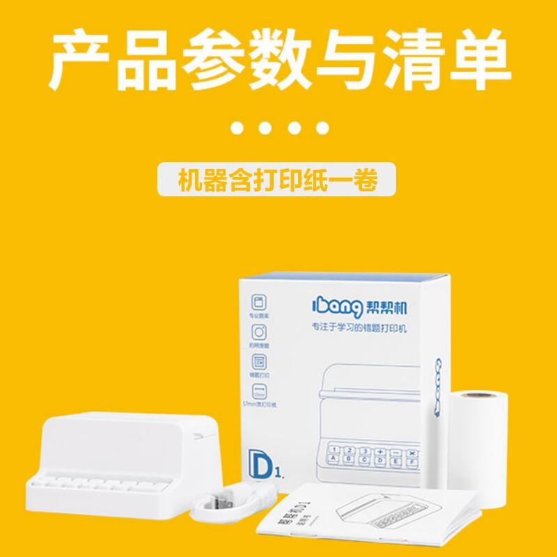 喵喵机D1错题打印机 帮帮机作业帮2.5亿题库 白_http://www.chuangxinoa.com/img/images/C202105/1620269416147.jpg