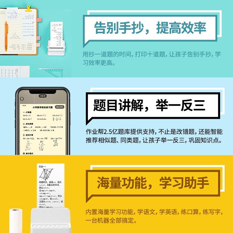 喵喵机D1错题打印机 帮帮机作业帮2.5亿题库 白_http://www.chuangxinoa.com/img/images/C202105/1620269416190.jpg