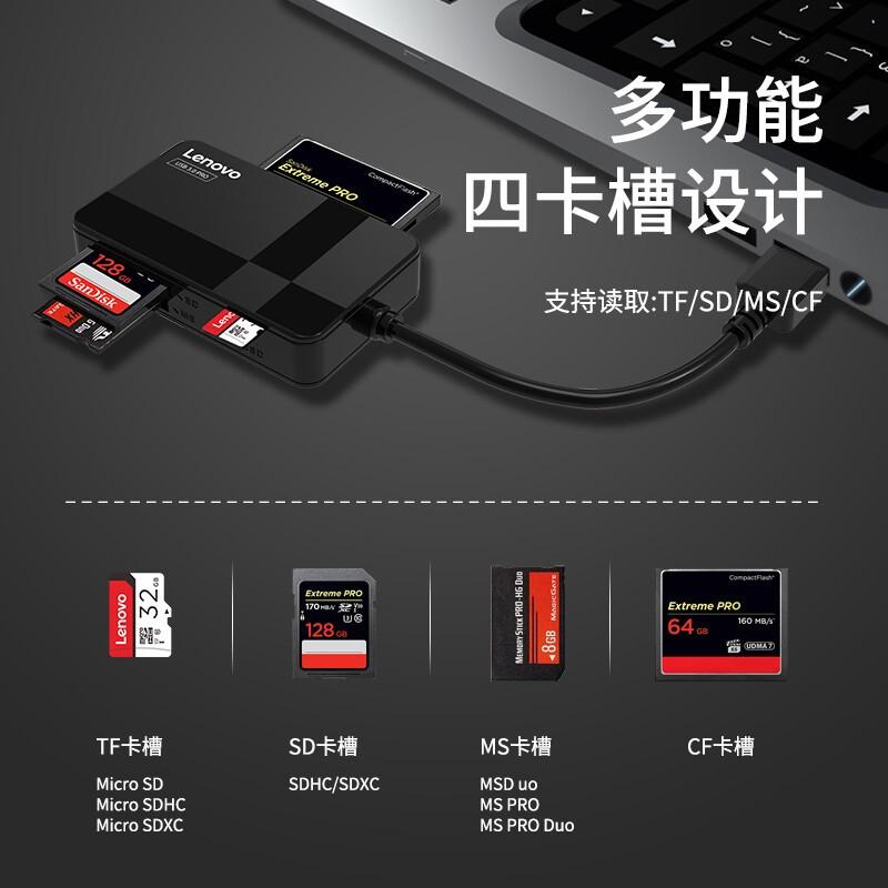 联想(Lenovo) 读卡器四合一同读sd卡tf/cf/ms高速usb3.0安卓手机电脑两用转换器 内存大卡通用 D303_http://www.chuangxinoa.com/img/images/C202105/1620609966818.jpg