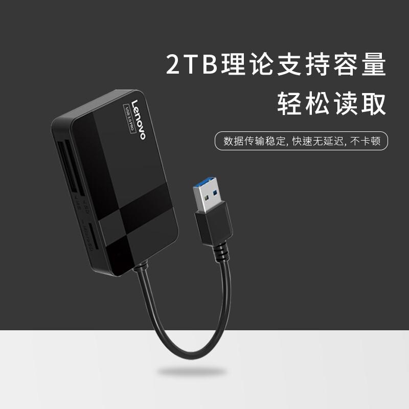 联想(Lenovo) 读卡器四合一同读sd卡tf/cf/ms高速usb3.0安卓手机电脑两用转换器 内存大卡通用 D303_http://www.chuangxinoa.com/img/images/C202105/1620609967308.jpg