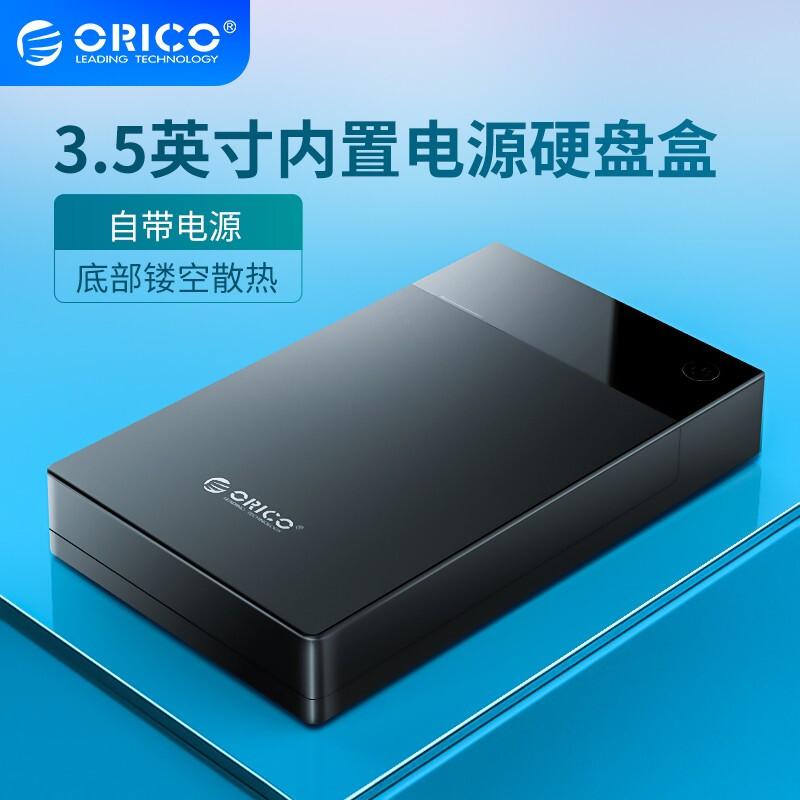 奥睿科(ORICO)移动硬盘盒3.5英寸带电源USB3.0 SATA串口笔记本电脑外置壳固态机械ssd硬盘盒子 黑色3599U3_http://www.chuangxinoa.com/img/images/C202105/1620612232288.jpg