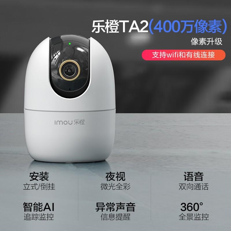 大华乐橙TA2 监控摄像头 400万超清 全景网络无线云台 智能摄像机(AI人形检测)_http://www.chuangxinoa.com/img/images/C202105/1620971627888.jpg