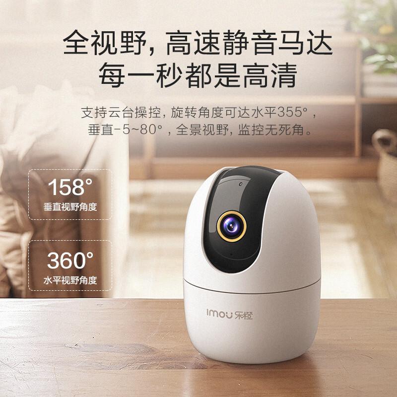 大华乐橙TA2 监控摄像头 400万超清 全景网络无线云台 智能摄像机(AI人形检测)_http://www.chuangxinoa.com/img/images/C202105/1620971628203.jpg