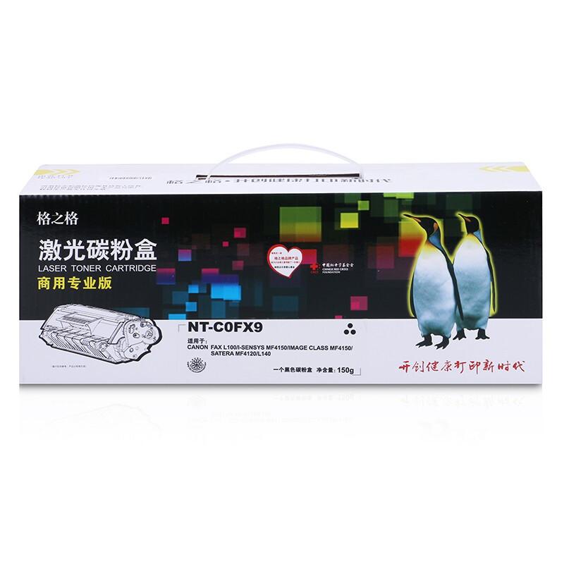格之格 NT-C0FX9 (商用专业版) 黑色硒鼓 适用佳能L100墨盒 MF4150硒鼓 MF412 L140 商专版高品质_http://www.chuangxinoa.com/img/images/C202106/1623140803627.jpg