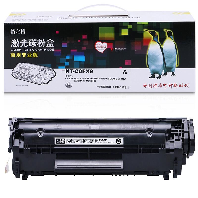 格之格 NT-C0FX9 (商用专业版) 黑色硒鼓 适用佳能L100墨盒 MF4150硒鼓 MF412 L140 商专版高品质_http://www.chuangxinoa.com/img/images/C202106/1623140804360.jpg