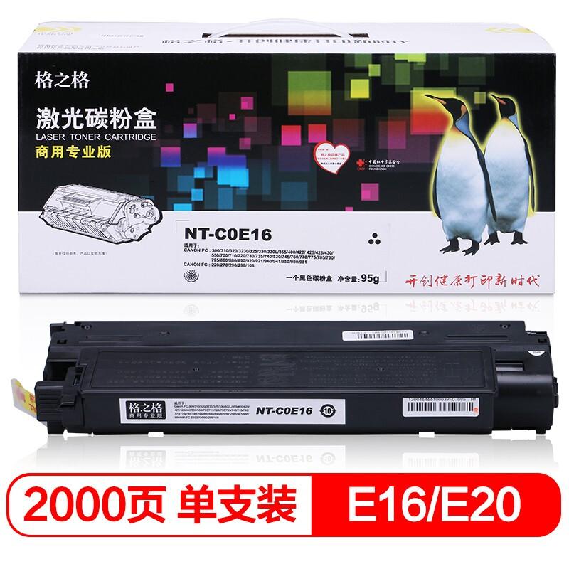 格之格 NT-C0E16 (商用专业版) 黑色硒鼓 适用佳能PC-300 310 320 3230 330L 980 981 298 108 290 288打印机粉盒_http://www.chuangxinoa.com/img/images/C202106/1623202965883.jpg