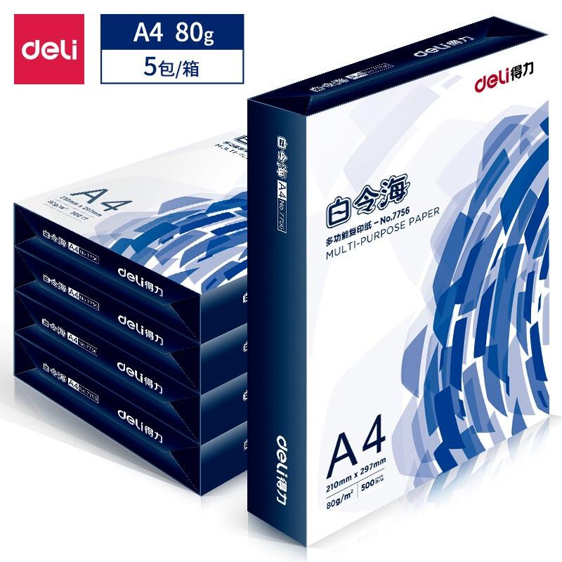 得力(deli)白令海 80g A4 复印纸 打印纸 500张/包 5包1箱(整箱2500张)_http://www.chuangxinoa.com/img/images/C202107/1625216083612.jpg