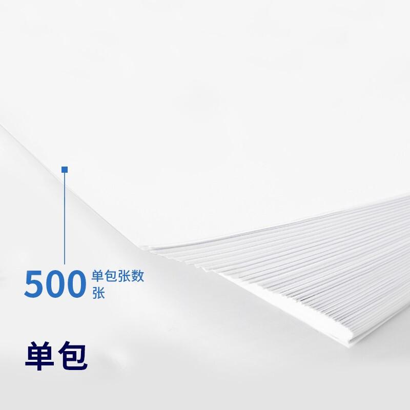 得力(deli)白令海 80g A4 复印纸 打印纸 500张/包 5包1箱(整箱2500张)_http://www.chuangxinoa.com/img/images/C202107/1625216083733.jpg