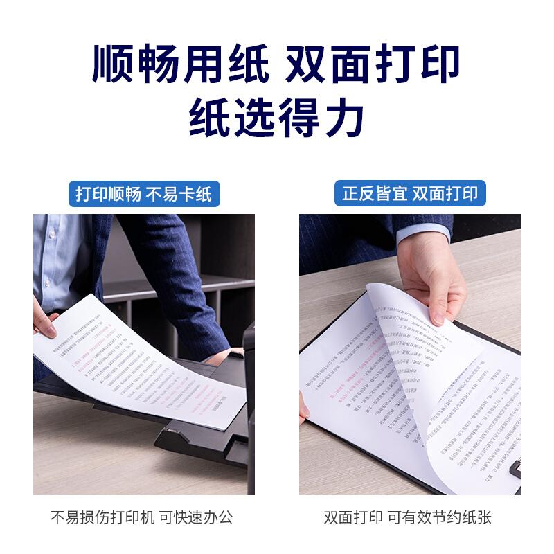 得力(deli)白令海 80g A4 复印纸 打印纸 500张/包 5包1箱(整箱2500张)_http://www.chuangxinoa.com/img/images/C202107/1625216084760.jpg