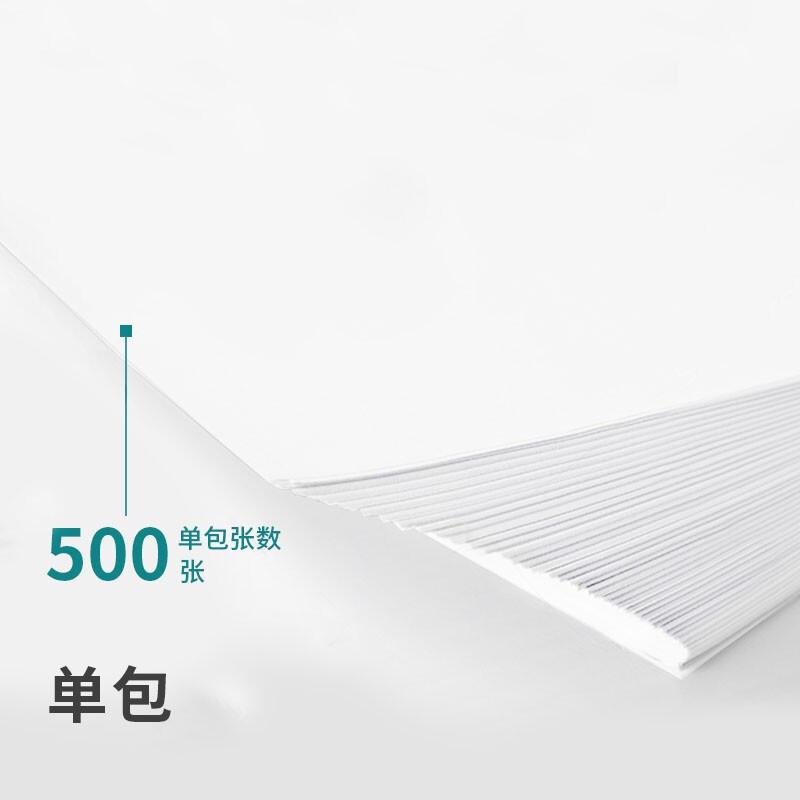 得力(deli)珊瑚海 70g A4 复印纸 中档款打印纸 500张/包 5包1箱(整箱2500张)【7361】_http://www.chuangxinoa.com/img/images/C202107/1625386098277.jpg
