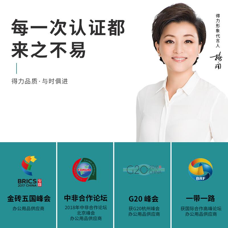 得力(deli)珊瑚海 70g A4 复印纸 中档款打印纸 500张/包 5包1箱(整箱2500张)【7361】_http://www.chuangxinoa.com/img/images/C202107/1625386100208.jpg