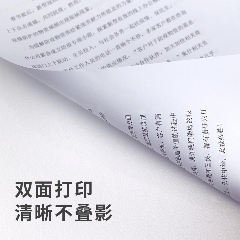 得力(deli)珊瑚海 70g A4 复印纸 中档款打印纸 500张/包 5包1箱(整箱2500张)【7361】_http://www.chuangxinoa.com/img/images/C202107/1625386101497.jpg