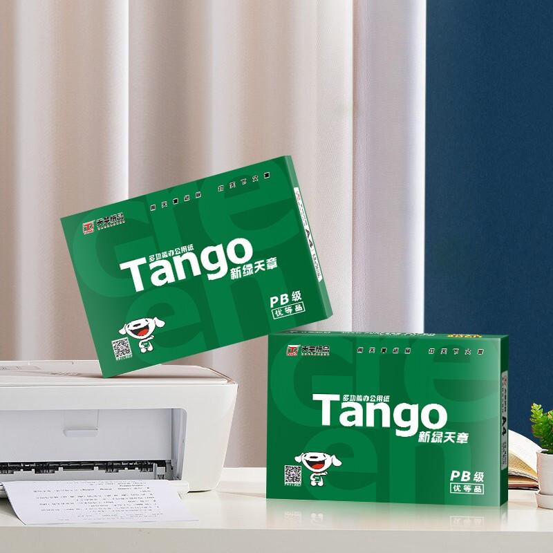 天章(TANGO)新绿天章70gA4打印纸 复印纸 中高品质款打印纸 500张/包 5包/箱(2500张)_http://www.chuangxinoa.com/img/images/C202107/1625386855592.jpg