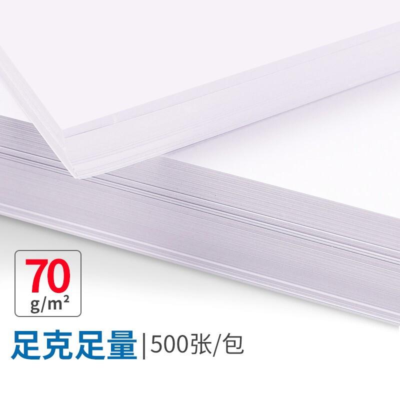 天章(TANGO)新绿天章70gA4打印纸 复印纸 中高品质款打印纸 500张/包 5包/箱(2500张)_http://www.chuangxinoa.com/img/images/C202107/1625386856248.jpg