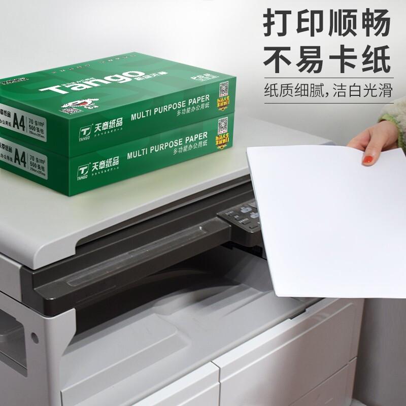 天章(TANGO)新绿天章70gA4打印纸 复印纸 中高品质款打印纸 500张/包 5包/箱(2500张)_http://www.chuangxinoa.com/img/images/C202107/1625386856457.jpg