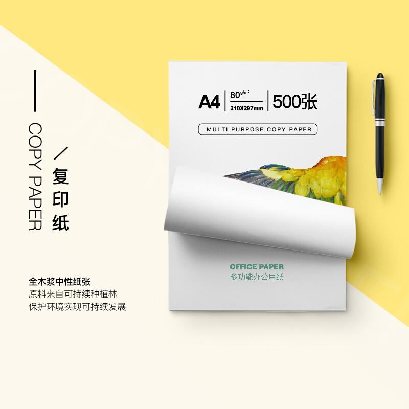 得印(befon)A4复印纸80g 500张/包 8包/箱 多功能办公用纸 整箱4000张 80克A4复印纸打印纸_http://www.chuangxinoa.com/img/images/C202107/1625388042399.jpg