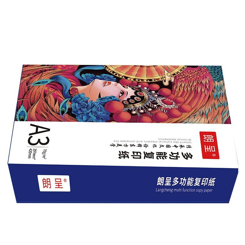朗呈70g A3中高端复印纸 打印纸 复合机办公用纸 500张/包 单包装_http://www.chuangxinoa.com/img/images/C202107/1625389169619.jpg
