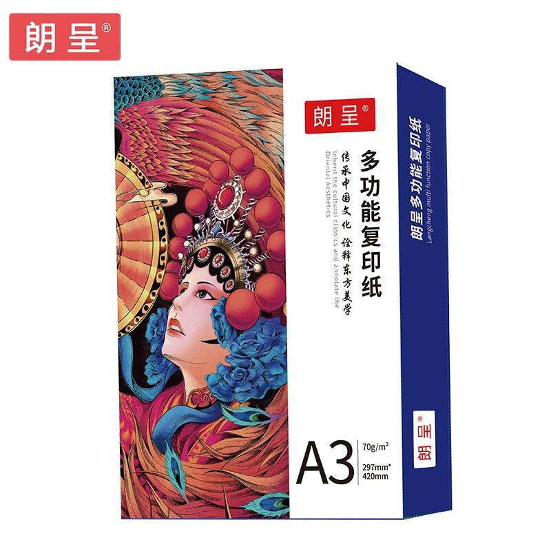 朗呈70g A3中高端复印纸 打印纸 复合机办公用纸 500张/包 单包装_http://www.chuangxinoa.com/img/images/C202107/1625389169835.jpg