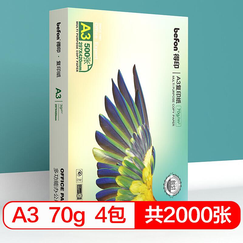 得印(befon) 70g A3复印纸 打印纸 多功能办公用纸 500张/包 4包1箱共2000张 70克A3复印纸打印纸_http://www.chuangxinoa.com/img/images/C202107/1625391389991.jpg