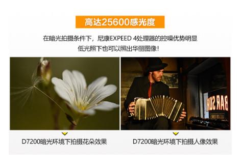 尼康(Nikon)D7200 单反相机套机 照相机 尼康18-140 f/3.5-5.6G ED VR_http://www.chuangxinoa.com/img/sp/images/201805291438034730002.png