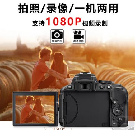 尼康(Nikon)D5300数码单反相机入门级高清照相机自拍180度翻折屏 全国联保 尼康18-140mm_http://www.chuangxinoa.com/img/sp/images/201805291442195511252.png