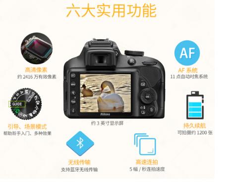 尼康(Nikon)D3400单反相机/单反套机 入门单反 照相机 家用/办公单反相机 搭配AF-P18-55VR镜头_http://www.chuangxinoa.com/img/sp/images/201805291456465823751.png